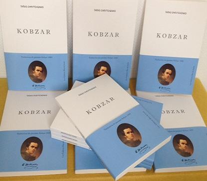 Kobzar_dans la presse